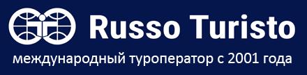 РУССО ТУРИСТО